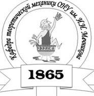 Гимн механиков