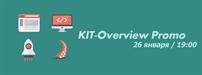 """Приглашение на бесплатное мероприятие """"KIT-Overview Promo"""" 26 января в 19.00"""